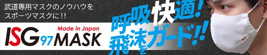 【2月中旬発売予定・予約販売受付中】スポーツマスク ISG97