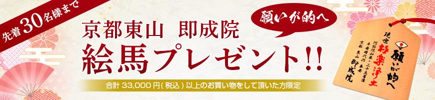 京都東山特製即成院 絵馬プレゼント ノベルティ