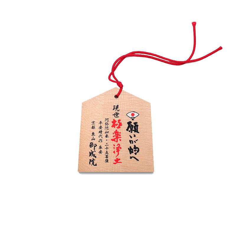 京都東山 即成院特製絵馬1