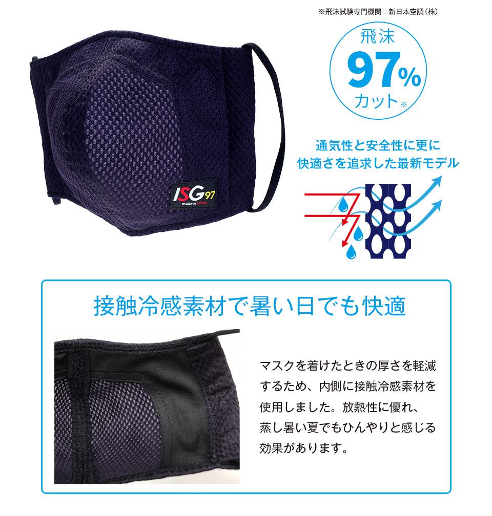 スポーツマスク ISG97 夏用モデル 冷感仕様