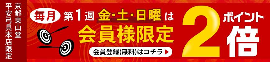 平安弓具本店限定!第一週の金土日はポイント2倍!