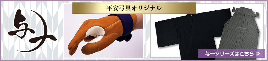 平安弓具オリジナル 与一(よいち)シリーズ