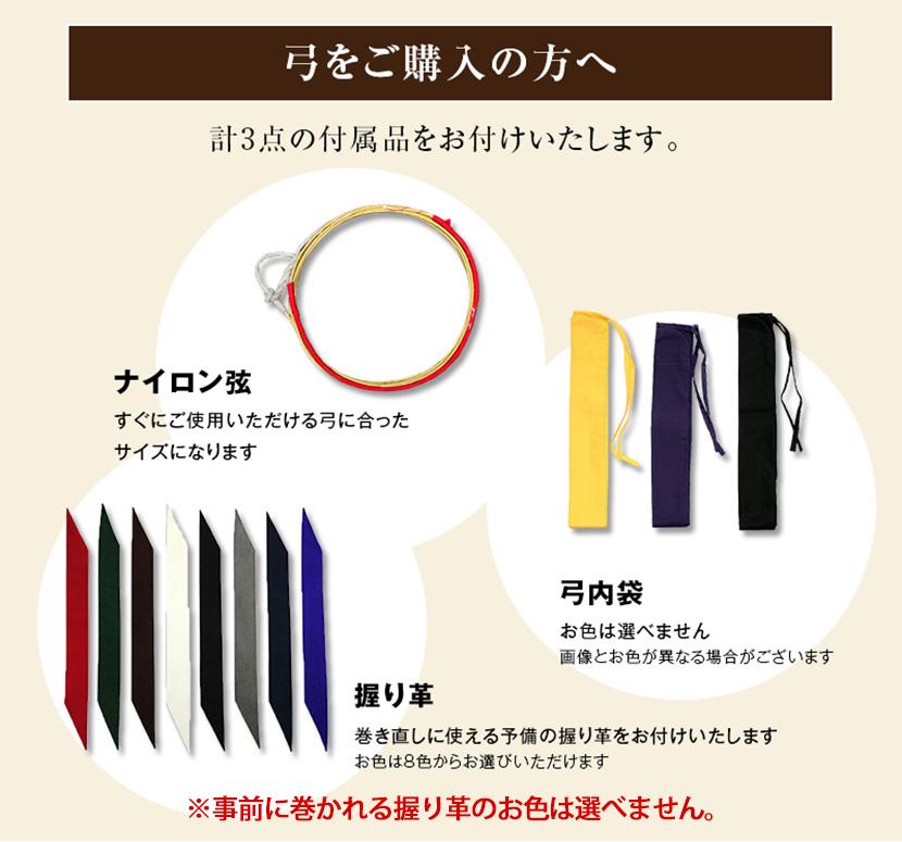 弓購入時付属品3点セット