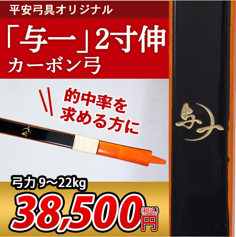平安弓具オリジナルカーボン弓「与一」二寸伸