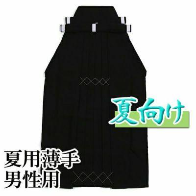 夏用薄手ポリエステル 弓道袴 男性用