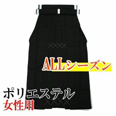 ポリエステル 弓道袴 女性用