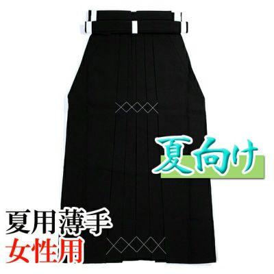 夏用薄手ポリエステル 弓道袴 女性用