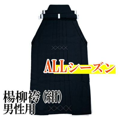 楊柳(ようりゅう) 弓道袴 紺色 男性用