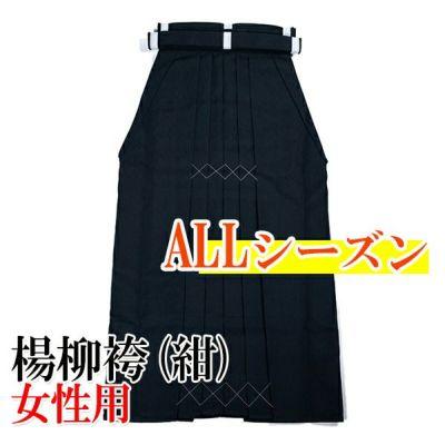 楊柳(ようりゅう) 弓道袴 紺色 女性用