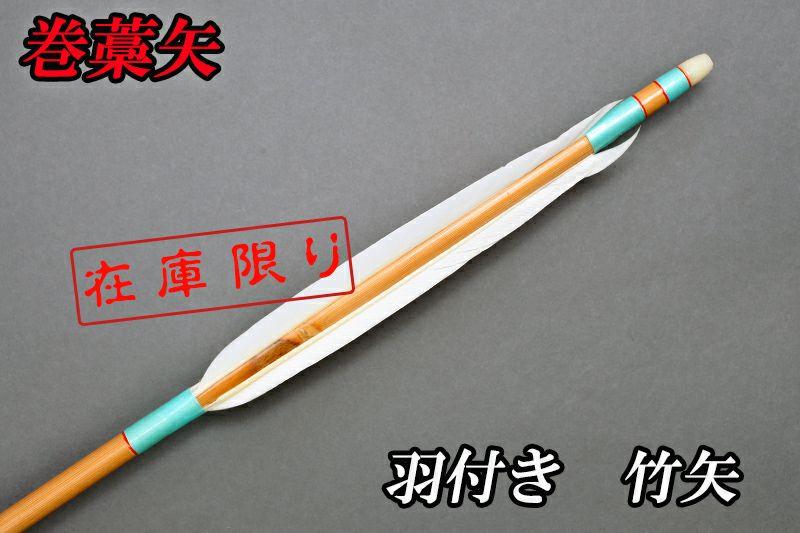 竹矢 羽付き 巻藁矢 水色