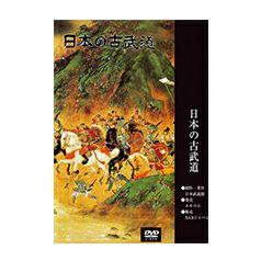 【日本の古武道】薩摩日置流腰矢【DVD】