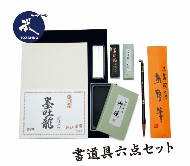 書道用品 6点セット【書道具】