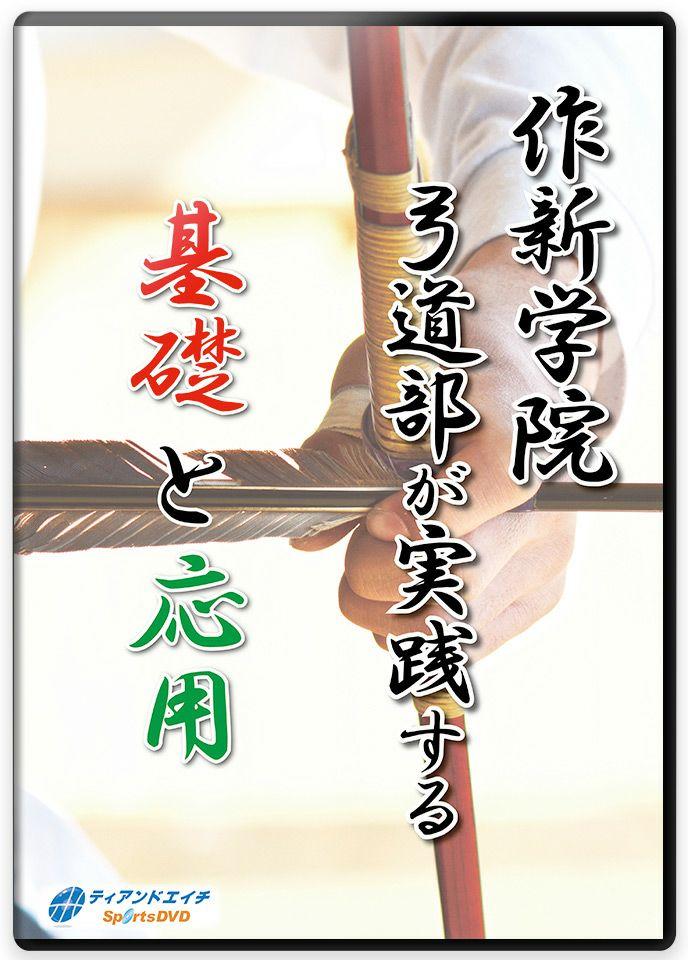 作新学院弓道部が実践する基礎と応用【DVD】