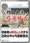 長野日大流 弓道稽古 ~やる気を引き出すスパイラル練習~【DVD】