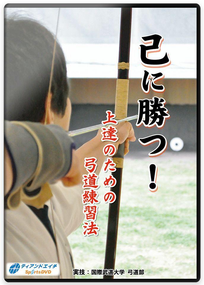己に勝つ! 上達のための弓道練習法【DVD】