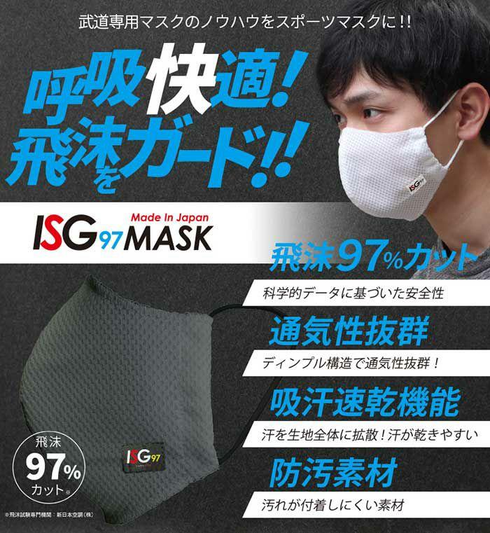 スポーツマスク ISG97【ゆうパケット対象】