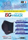 スポーツマスクISG97 冷感夏用モデル【ゆうパケット対象】